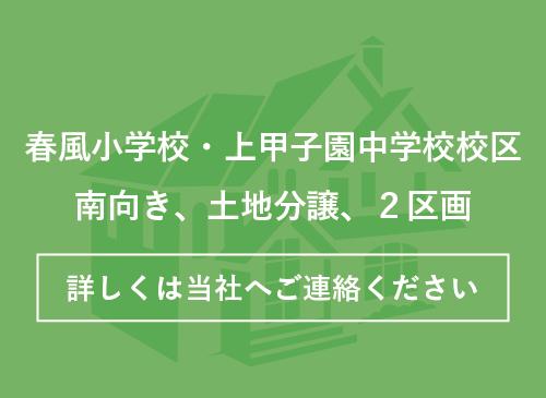 春風小学校・上甲子園中学校校区