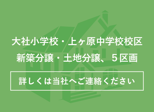 大社小学校・上ヶ原中学校校区