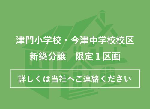 津門小学校・今津中学校校区